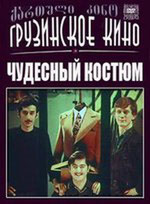 """Чудесный костюм"", реж. Л. Элиава"