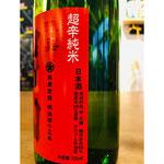 男山超辛純米 八戸酒造 八仙特約店