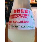 三千櫻夏のにごり 三千櫻酒造 日本酒