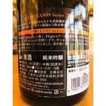 寒菊橙海 寒菊銘醸 日本酒