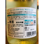 寒菊青海 寒菊銘醸 日本酒