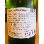 桂月超辛口 土佐酒造 日本酒