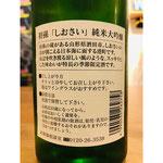 初孫しおさい 東北銘醸 日本酒