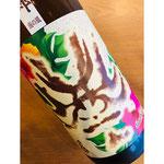 百十郎南の風 林本店 日本酒