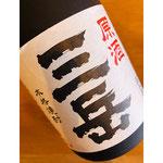 三岳原酒 三岳酒造 芋焼酎