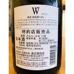 W秋田酒こまち 渡辺酒造店 W特約店