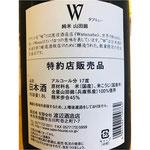 W山田錦 渡辺酒造店 日本酒