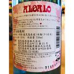 ALOALO 鹿児島酒造 芋焼酎