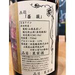 四恩醸造薔薇 日本ワイン 赤ワイン