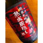 栄光冨士熟成蔵隠し 冨士酒造 日本酒