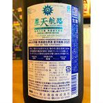 榮光冨士星天航路 冨士酒造 日本酒