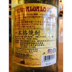 ALOALOMOANA 鹿児島酒造 芋焼酎