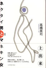 B6上製 定価2100円 装丁・大原信泉 ISBN978-4-434-16145-2
