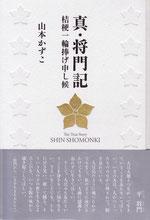 四六判・上製    定価1785円     装丁・土田省三          ISBN978-4-434-15556-7