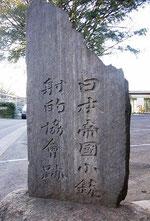 大森射的場跡(大森テニスクラブ)