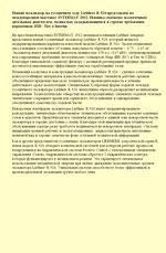 Пресс-релиз. Международная выставка INTERMAT 2012