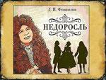 """Д.И. Фонвизин """"Недоросль""""  (часть 1)"""