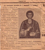 "An article from the Russian emigre newspaper ""Rossiya"" about the ceremony of laying the cornerstone of  St. Vladimir Church in Miami on Nov. 7, 1948."