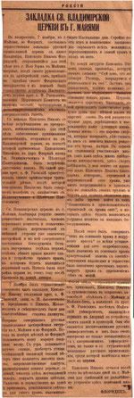 """Статья из эмигрантской газеты """"Россия"""" о закладке церкви Св.Владимира 7 ноября  1948 г."""