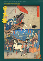 月刊日本橋 12月号に掲載