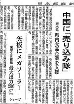 日本経済新聞7月21日