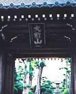 法華寺の門