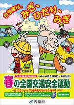 平成24年春の全国交通安全運動