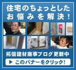 拓信建材商事のブログ