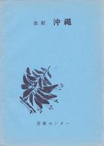 楽譜(1969年7月発行)