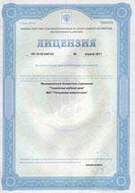 Лицензия на фармдеятельность