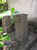 「西江寺」と刻まれた石碑