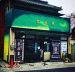 廣嶋屋畳店
