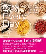 「乾物Every Day」発売中!