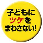 高崎市議会議員候補 嶋田裕隆