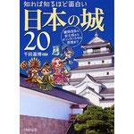 PHP出版「知れば知るほど面白い日本の城20」キャラクターデザイン挿絵担当しました★11月新刊です!