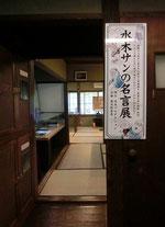 ギャラリーでは「水木さんの名言展」が開催中