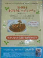 松本楼名物10円カレー 今年は9/25