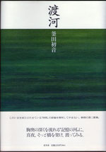 釜田初音第二歌集『渡河』(2005年9月刊)