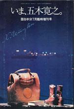 『いま、五木寛之』、月刊「面白半分」昭和54年7月臨時増刊号