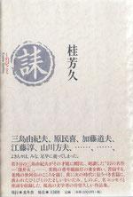 桂芳久著『誄』〔しのびごと〕(2001年6月刊)
