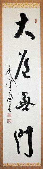 大道無門(東川寺所蔵)