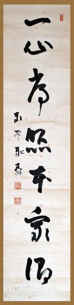 佐藤泰舜禅師・東川寺所蔵
