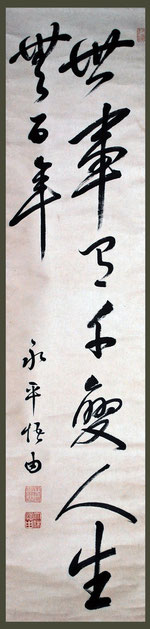 世事有千変・・・永平悟由(東川寺蔵)