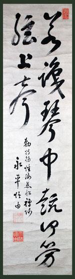 (東川寺蔵)