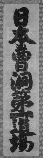 日本曹洞第一道場(永平寺所蔵・透かし文字加工東川寺)