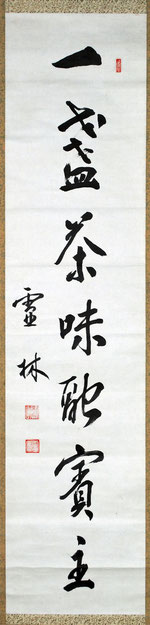 山田霊林禅師書(東川寺蔵)