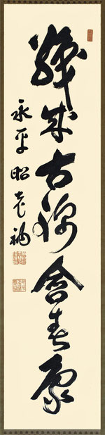 永平昭老衲(東川寺所蔵)