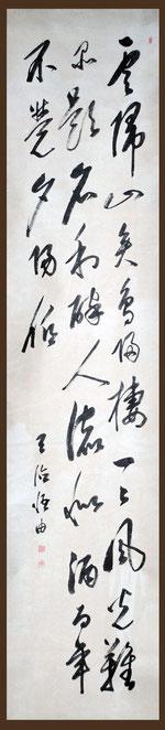 天徳悟由(東川寺蔵)