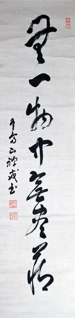 無一物・・・(東川寺所蔵)