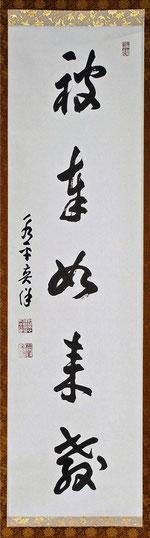 披奉如来教(東川寺所蔵)